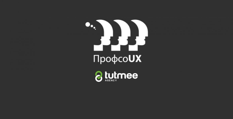 Конференция #1 для UX-профессионалов - ПрофсоUX 19. Как это было.